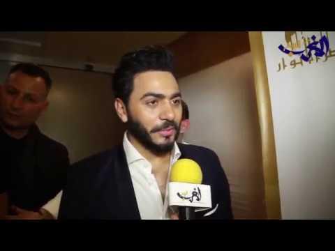 العرب اليوم - شاهد تامر حسني يشيد بتنظيم حفلته في طنجة