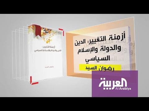 العرب اليوم - بالفيديو  تعرف على كتاب الدين والدولة والإسلام السياسي