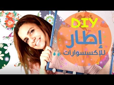 العرب اليوم - شاهد diy إطار الصور للاكسسوارات