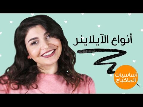 العرب اليوم - بالفيديو تعرفي على 6 أنواع مختلفة من الآيلاينر