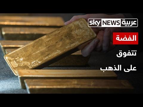 فلسطين اليوم - بالفيديو الفضة تتفوق على الذهب في الأسواق العالمية