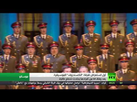 العرب اليوم - بالفيديو فرقة الكسندروف تبعث من جديد في موسكو
