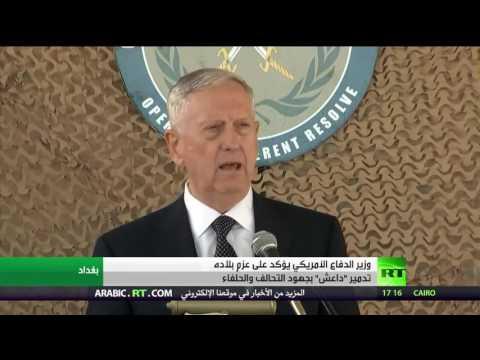 العرب اليوم - وزير الدفاع الأميركي يؤكد عزم بلاده على تدمير داعش