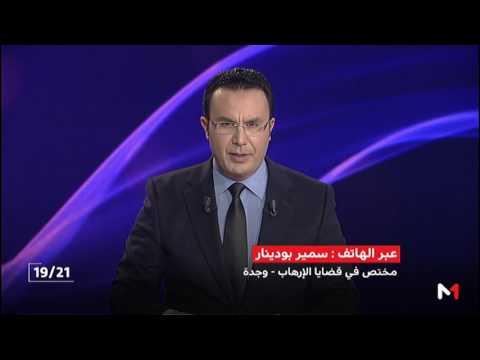 العرب اليوم - شاهد ما الخطر الذي يمثله العائدون من بؤر التوتر على أمن المغرب