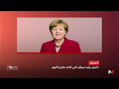 العرب اليوم - شاهد ميركل تؤجل زيارتها إلى الجزائر بسبب عدم استعداد الرئيس بوتفليقة لاستقبالها
