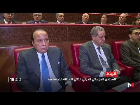 العرب اليوم - شاهد المنتدى البرلماني الدولي الثاني للعدالة الاجتماعية في الرباط