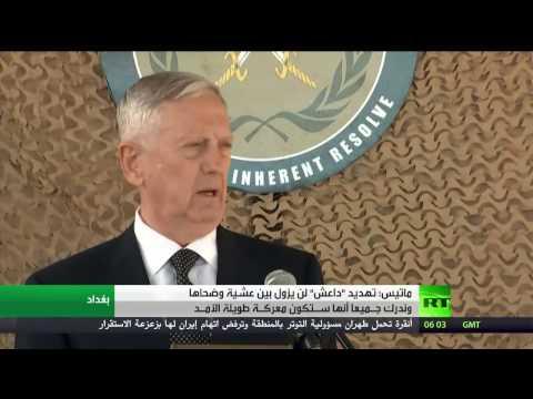 العرب اليوم - بالفيديو  جيمس ماتيس يؤكد أن تهديد داعش لن يزول بين عشية وضحاها