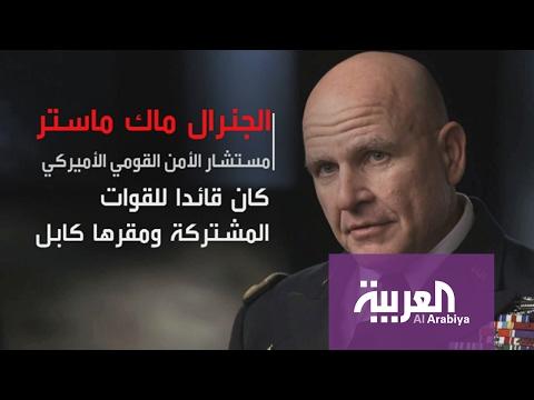 العرب اليوم - بالفيديو  هربيرت ماكماستر مستشارًا للأمن القومي الأميركي