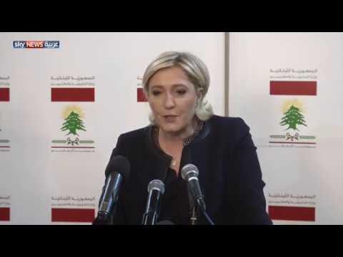 العرب اليوم - بالفيديو المرشّحة الفرنسية مارين لوبان في بيروت