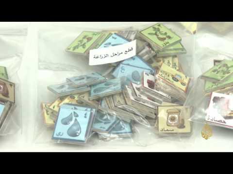 فلسطين اليوم - بالفيديو لعبة تعليمية متوافقة مع المنهج الفلسطيني