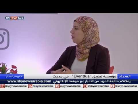 العرب اليوم - شاهد موقع فيسبوك يُطلق برنامجًا لدعم رائدات الأعمال في الشرق الأوسط