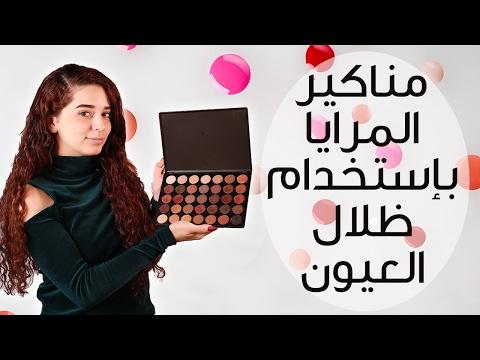 فلسطين اليوم - شاهد طريقة عمل مناكير المرايا باستخدام ظلال العيون