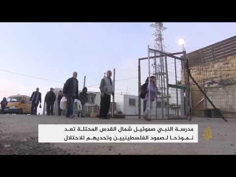 فلسطين اليوم - شاهد مدرسة النبي صموئيل نموذج لصمود الفلسطينيين