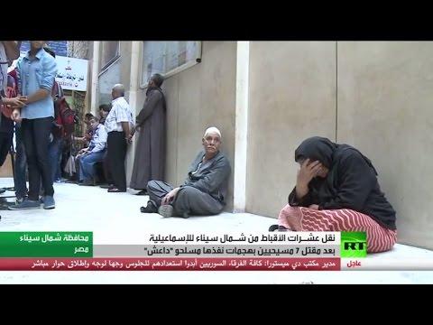العرب اليوم - بالفيديو تنظيم داعش المتطرّف يستهدف الأقباط في شمال سيناء