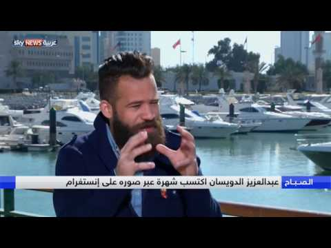 فلسطين اليوم - شاهد الدويسان أحد نجوم إنستغرام في العالم العربي