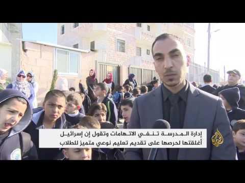 فلسطين اليوم - بالفيديو احتجاجات لإغلاق الاحتلال مدرسة النخبة في القدس