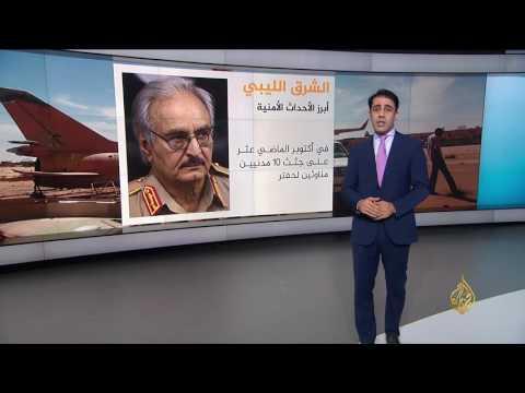 فلسطين اليوم - بالفيديو خارطة القوى في شرق ليبيا وأبرز الاغتيالات التي تمّت في المنطقة