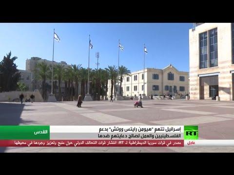 فلسطين اليوم - بالفيديو إسرائيل تهاجم منظّمة هيومن رايتس ووتش