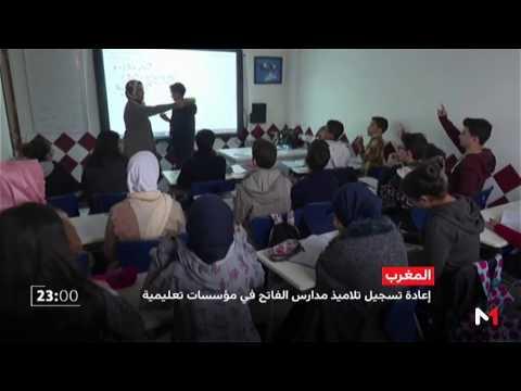 فلسطين اليوم - بالفيديو  إعادة تسجيل تلاميذ مدارس محمد الفاتح في مؤسسات تعليمية جديدة