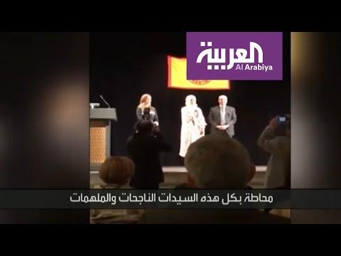 فلسطين اليوم - بالفيديو  تفاصيل تكريم طبيبة سعودية تدرس في أفضل جامعة في العالم