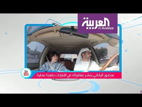 فلسطين اليوم - بالفيديو ياباني يتقن اللهجة الاماراتية بشكل مميّز