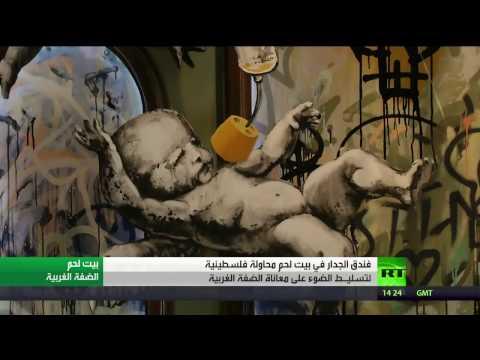 فلسطين اليوم - شاهد فندق فريد في بيت لحم يطل على الجدار الفاصل