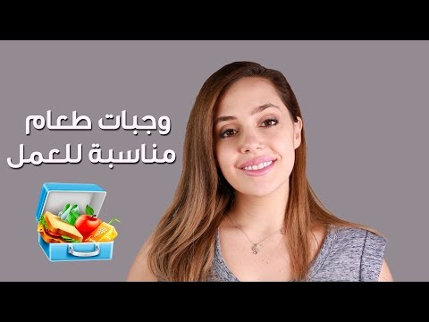 فلسطين اليوم - تعرفِ على وجبات طعام مناسبة للعمل