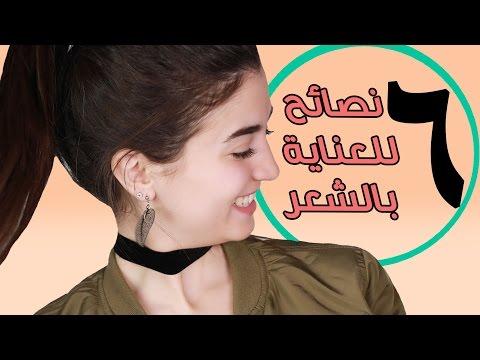 فلسطين اليوم - تعرفِ على نصائح للعناية بالشعر