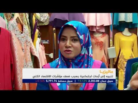 فلسطين اليوم - بالفيديو تنامي التنبيهات لضعف مؤشرات الاقتصاد الكلي في ماليزيا