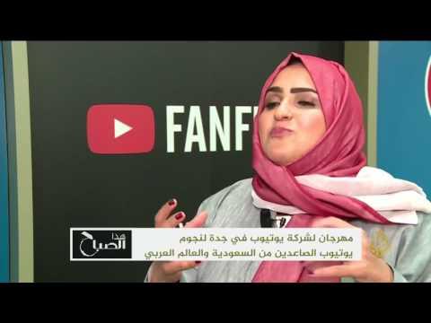 فلسطين اليوم - شاهد انطلاق  مهرجان في جدة لنجوم يوتيوب الصاعدين