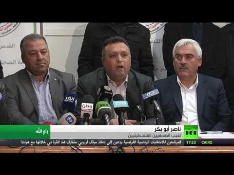 فلسطين اليوم - بالفيديو  تواصل احتجاجات الصحافيين ضد الشرطة في الضفة الغربية