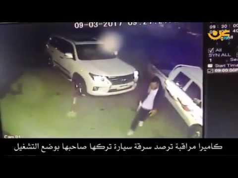 فلسطين اليوم - شاهد لحظة سرقة سيارة تركها صاحبها في وضع التشغيل