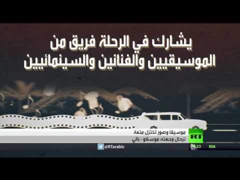 فلسطين اليوم - بالفيديو فريق كبير من الفنانين والمصورين الروس يعود إلى موسكو