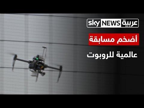 فلسطين اليوم - شاهد 5 ملايين دولار جوائز مسابقة محمد بن زايد للروبوت