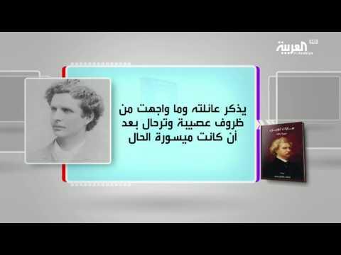 فلسطين اليوم - بالفيديو برنامج كل يوم كتاب يقدّم سيرة ذاتية