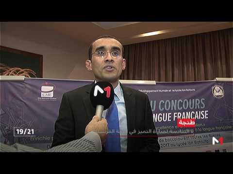 فلسطين اليوم - شاهد طنجة تحتضن الدورة السادسة لمبادرة التميز في اللغة الفرنسية