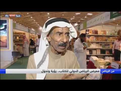 فلسطين اليوم - شاهد جولة في معرض الرياض الدولي للكتاب