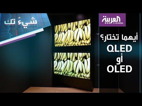 فلسطين اليوم - بالفيديو الفرق بين شاشتي qled أم oled