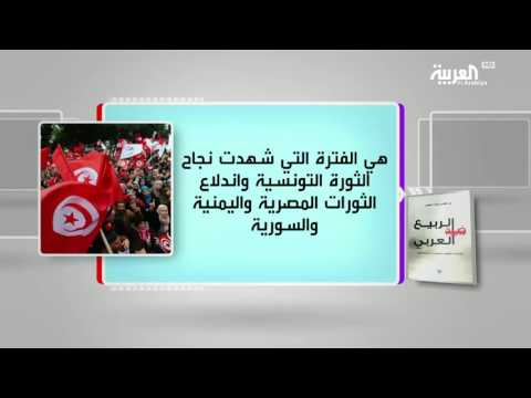 فلسطين اليوم - بالفيديو برنامج كل يوم كتاب يستعرض ضد الربيع العربي