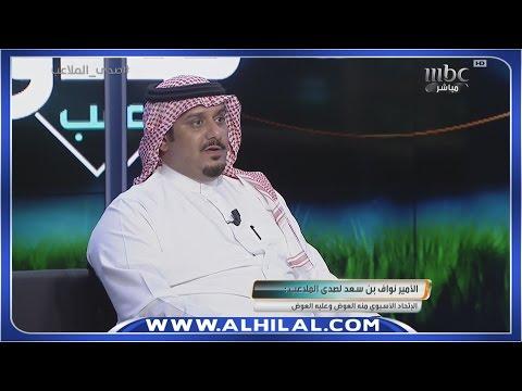فلسطين اليوم - بالفيديو رئيس نادي الهلال الأمير نواف بن سعد ضيفًا في برنامج صدى