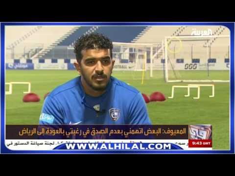 فلسطين اليوم - بالفيديو الكابتن عبدالله المعيوف يتحدّث عن عودته إلى الهلال