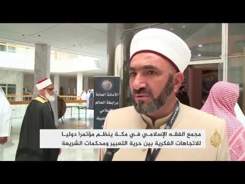 فلسطين اليوم - تواصل جلسات المؤتمر الدولي للاتجاهات الفكرية في مكة المكرمة