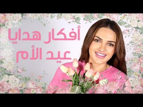 فلسطين اليوم - شاهد أفكار مختلفة لهدايا عيد الأم