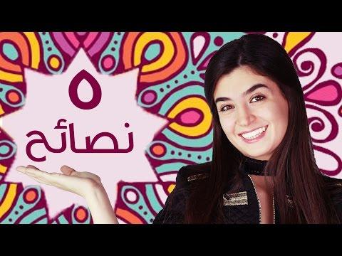 فلسطين اليوم - شاهد أهم خمس نصائح في عالم الموضة