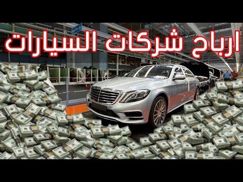فلسطين اليوم - بالفيديو أرباح شركات السيارات من كل سيارة تبيعها بالأرقام
