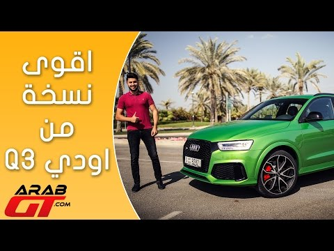 فلسطين اليوم - بالفيديو مواصفات السيارة الجديدة أودي أر أس  كيو 3 2017