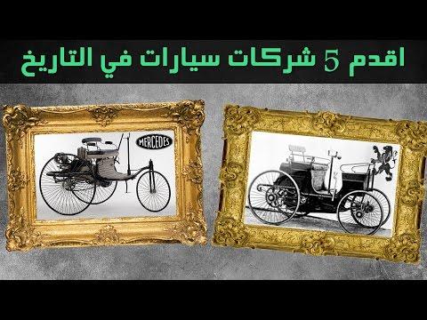 فلسطين اليوم - بالفيديو أوبل أقدم 5 شركات سيارات في التاريخ
