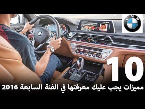 فلسطين اليوم - بالفيديو 10 مميزات يجب  معرفتها في سيارة بي إم دبليو الفئة السابعة الجديدة