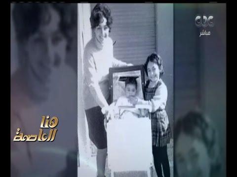 فلسطين اليوم - لميس الحديدي تحتفل بوالدتها في عيد الأم