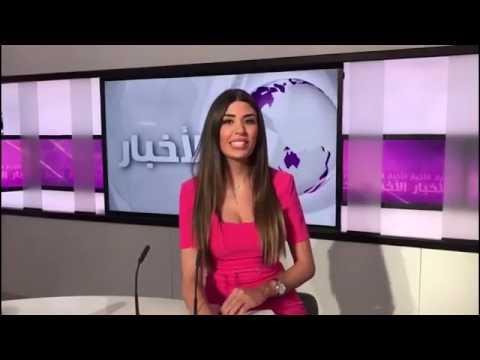 فلسطين اليوم - مذيعة لبنانية تقطع نشرة الأخبار وتفاجئ مشاهديها